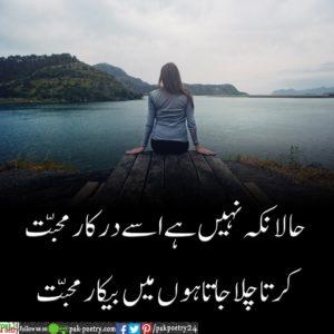 sad poetry pics, urdu poetry