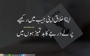 Attitude poetry, attitude poetry in urdu, attitude urdu poetry, attitude poetry urdu, attitude poetry images, poetry attitude, urdu attitude poetry, joker attitude, joker attitude images, Poetry in urdu, urdu poetry, poetry urdu,