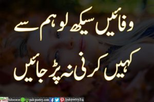bewafa poetry in urdu, urdu poetry