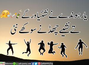 friendship poetry; punjabi poetry; friends poetry