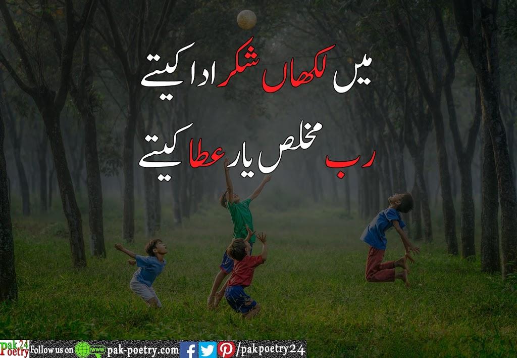 friends poetry punjabi
