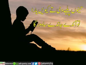 punjabi poetry, poetry punjabi, poetry in punjabi, punjabi poetry pics, friendship poetry, friends poetry, friendship poetry in urdu, poetry for friends, friend poetry, best friend poetry in urdu, urdu poetry for friends,