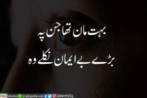 Urdu Sad Poetry - Top 3 Collection