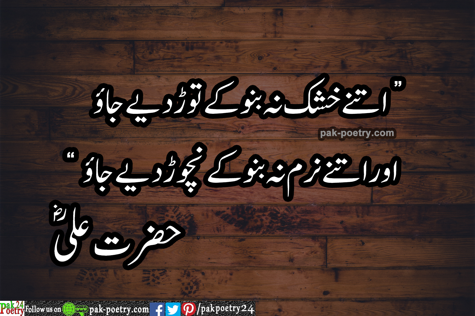 Hazrat ali quotes, hazrat ali quotes in urdu, hazrat ali poetry, hazrat ali quotes in urdu text, poetry hazrat ali, hazrat ali, hazrat ali quotes urdu, Islamic poetry, Islamic images, Islamic poetry in urdu, Poetry Islamic, urdu Islamic poetry, allah Islamic poetry, Islamic poetry pics, Islamic poetry urdu, Islamic photos, dua Islamic poetry,