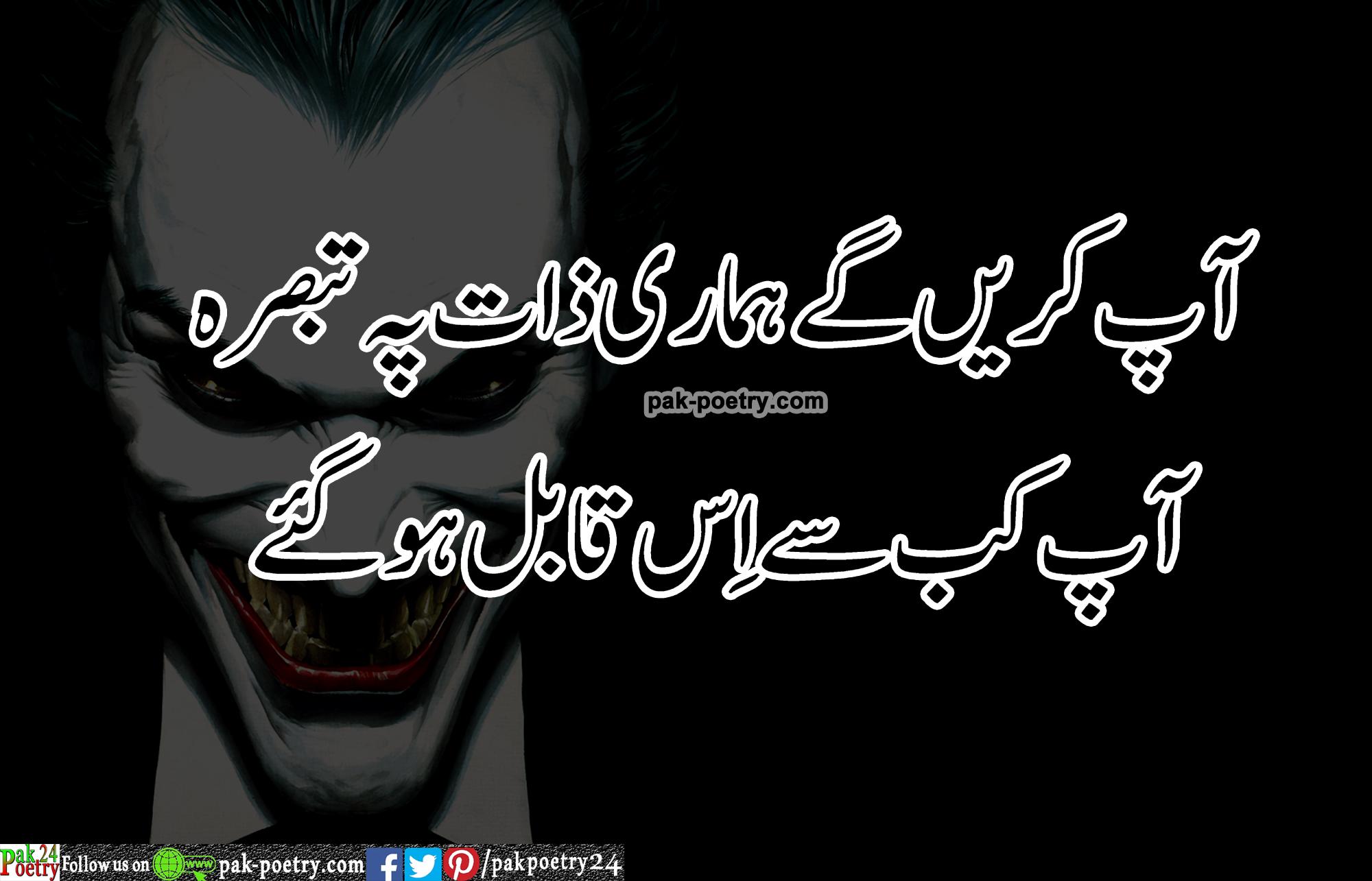Attitude poetry, attitude poetry in urdu, attitude urdu poetry, attitude poetry urdu, attitude poetry images, poetry attitude, urdu attitude poetry, joker attitude, joker attitude images,