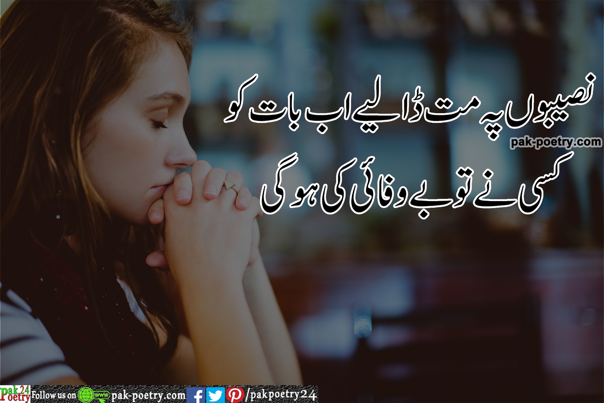 Sad poetry, sad poetry in urdu, poetry sad, sad poetry urdu, urdu sad poetry, sad poetry pics, poetry in urdu sad, Poetry in urdu, urdu poetry, poetry urdu, Bewafa poetry, bewafa, bewafa sad poetry, bewafa poetry in urdu, bewafa poetry sad, bewafa sad poetry in urdu, poetry bewafa, sad bewafa poetry, bewafa poetry urdu, bewafa photo,