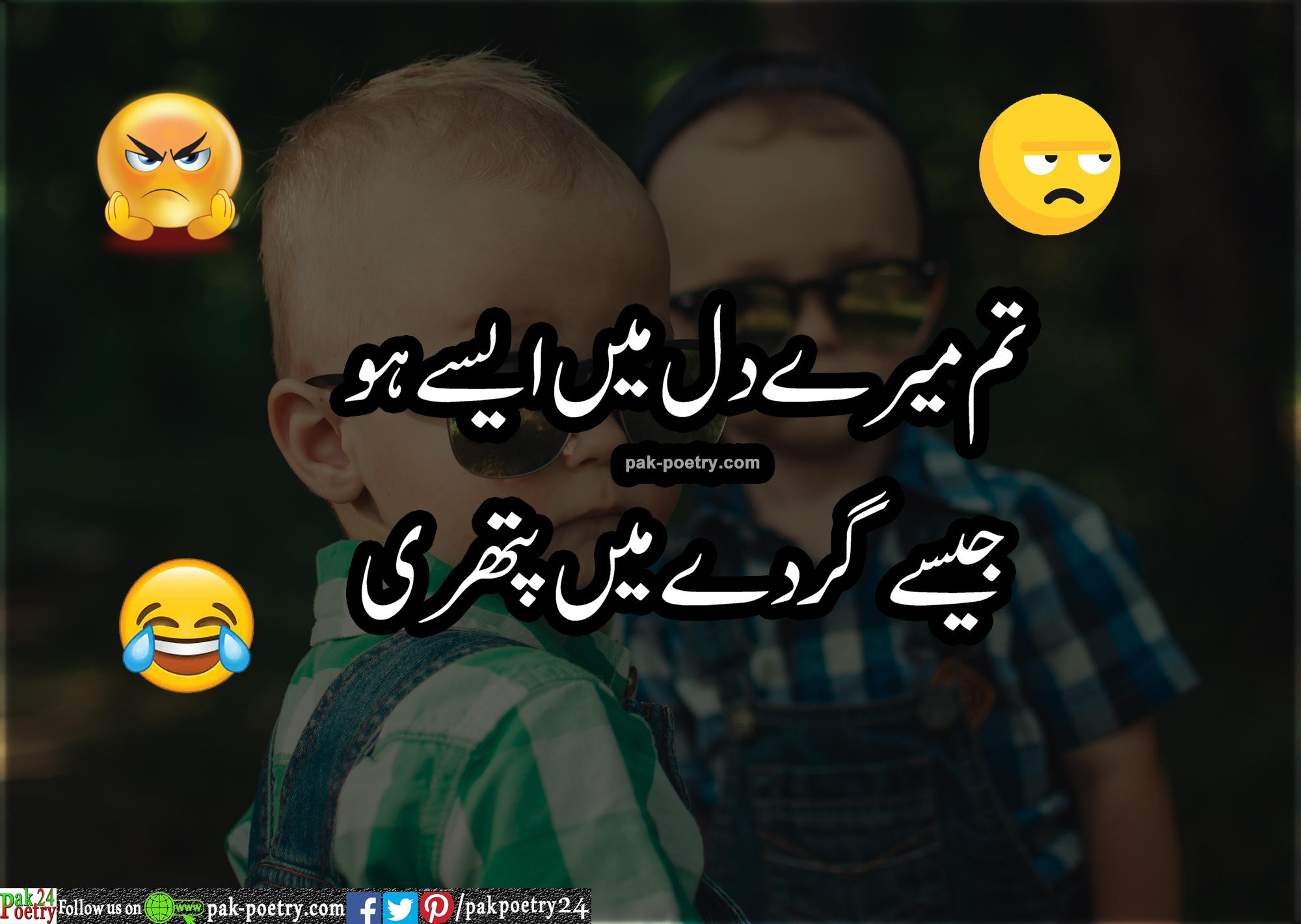 Funny poetry, funny poetry in urdu, poetry funny, urdu funny poetry, poetry in urdu funny, funny poetry urdu, funny sms in urdu, Poetry in urdu, urdu poetry, poetry urdu,