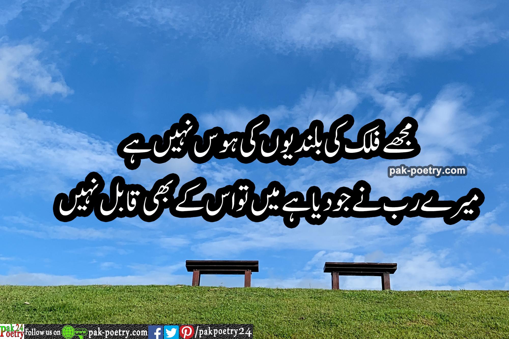Islamic poetry, Islamic images, Islamic poetry in urdu, Poetry Islamic, urdu Islamic poetry, allah Islamic poetry, Islamic poetry pics, Islamic poetry urdu, Islamic photos, dua Islamic poetry, Poetry in urdu, urdu poetry, poetry urdu,