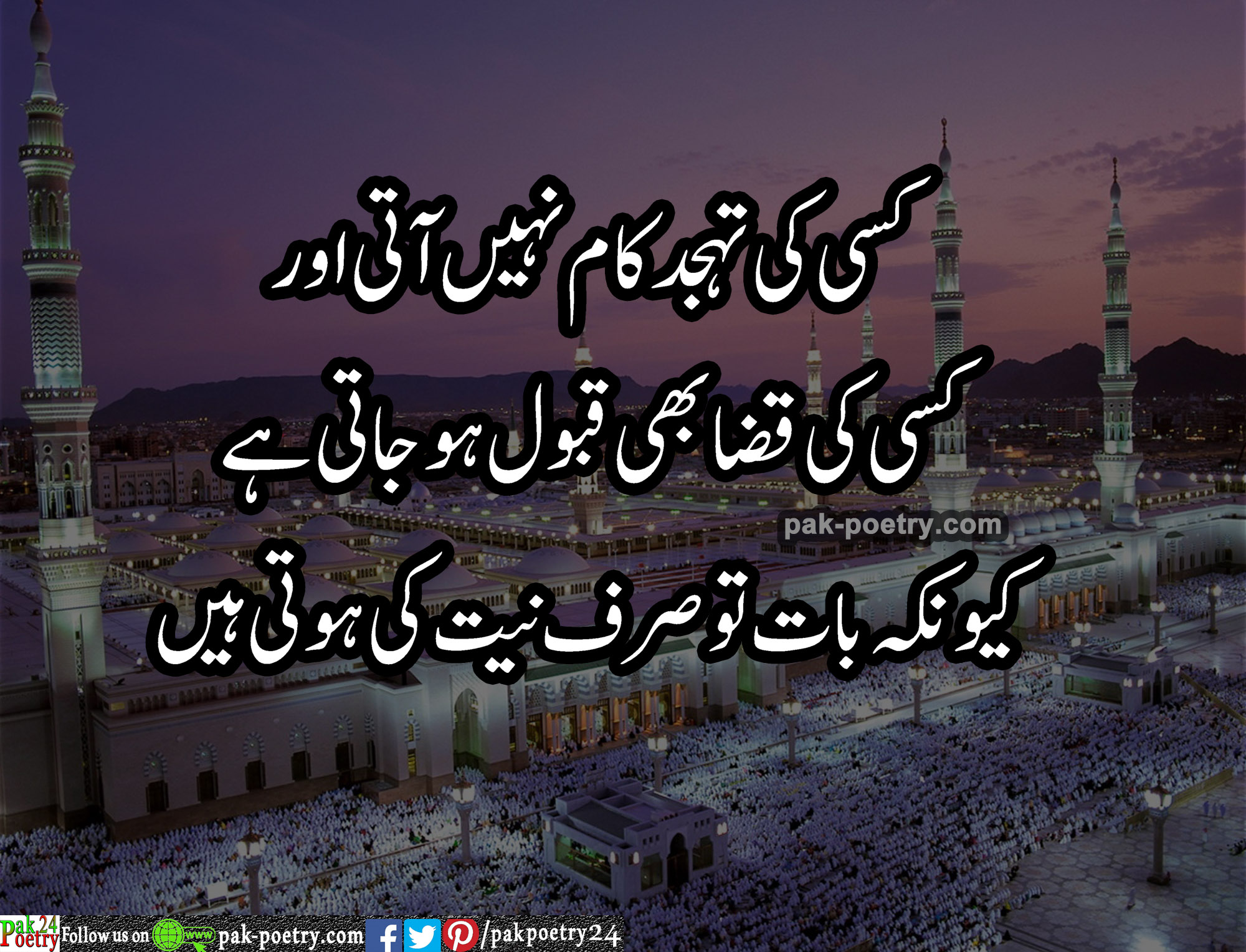 reality quotes, reality poetry in urdu, reality poetry, quotes about reality in urdu, poetry about reality in urdu, sad reality, poetry reality, poetry on reality, reality best poetry urdu, sad reality poetry in urdu, reality based poetry in urdu, poetry about reality, reality, Islamic poetry, Islamic images, Islamic poetry in urdu, Poetry Islamic, urdu Islamic poetry, allah Islamic poetry, Islamic poetry pics, Islamic poetry urdu, Islamic photos, dua Islamic poetry,