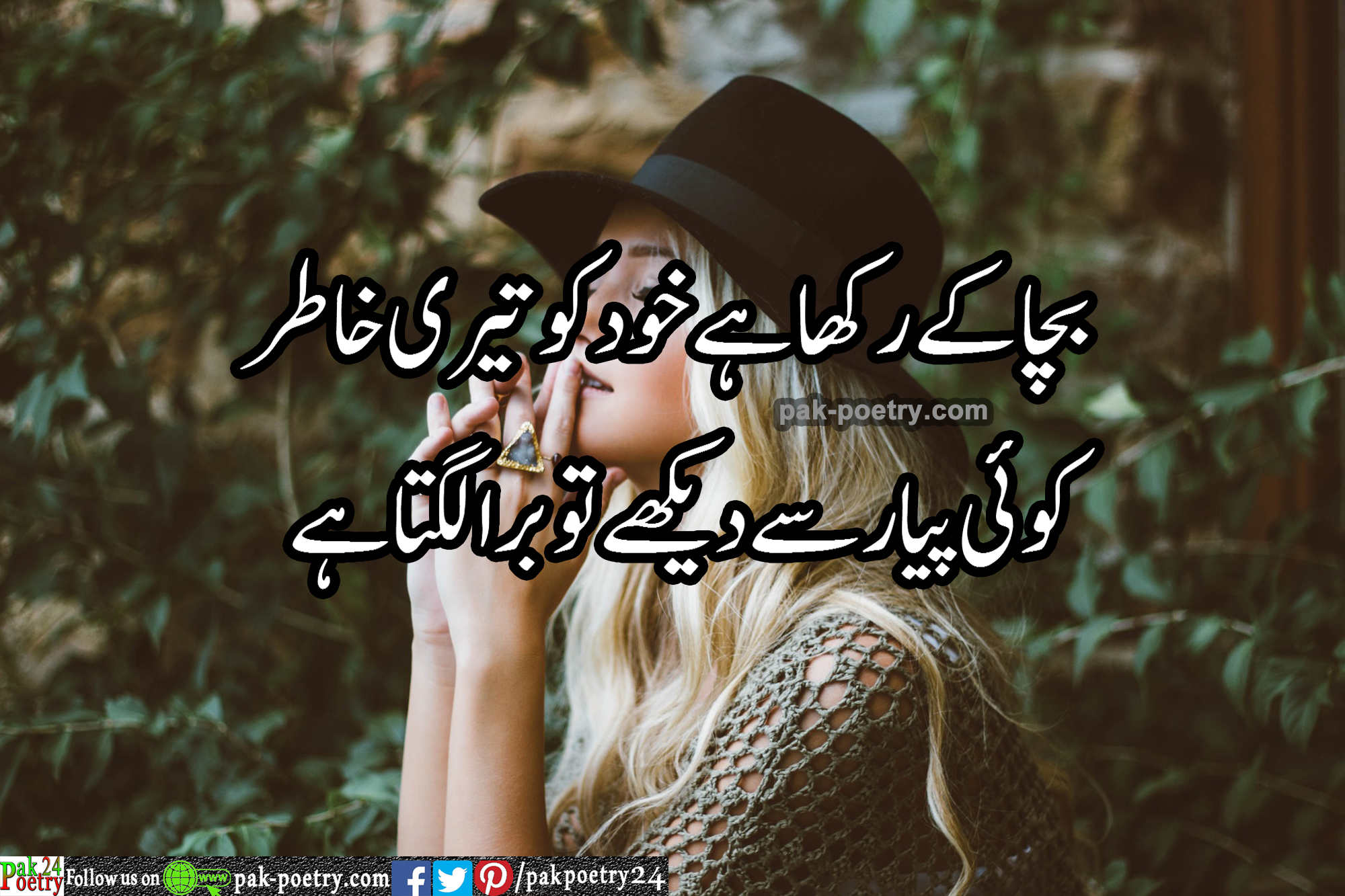 love poetry in urdu - bcha ky rkha hy khud ko teri khater