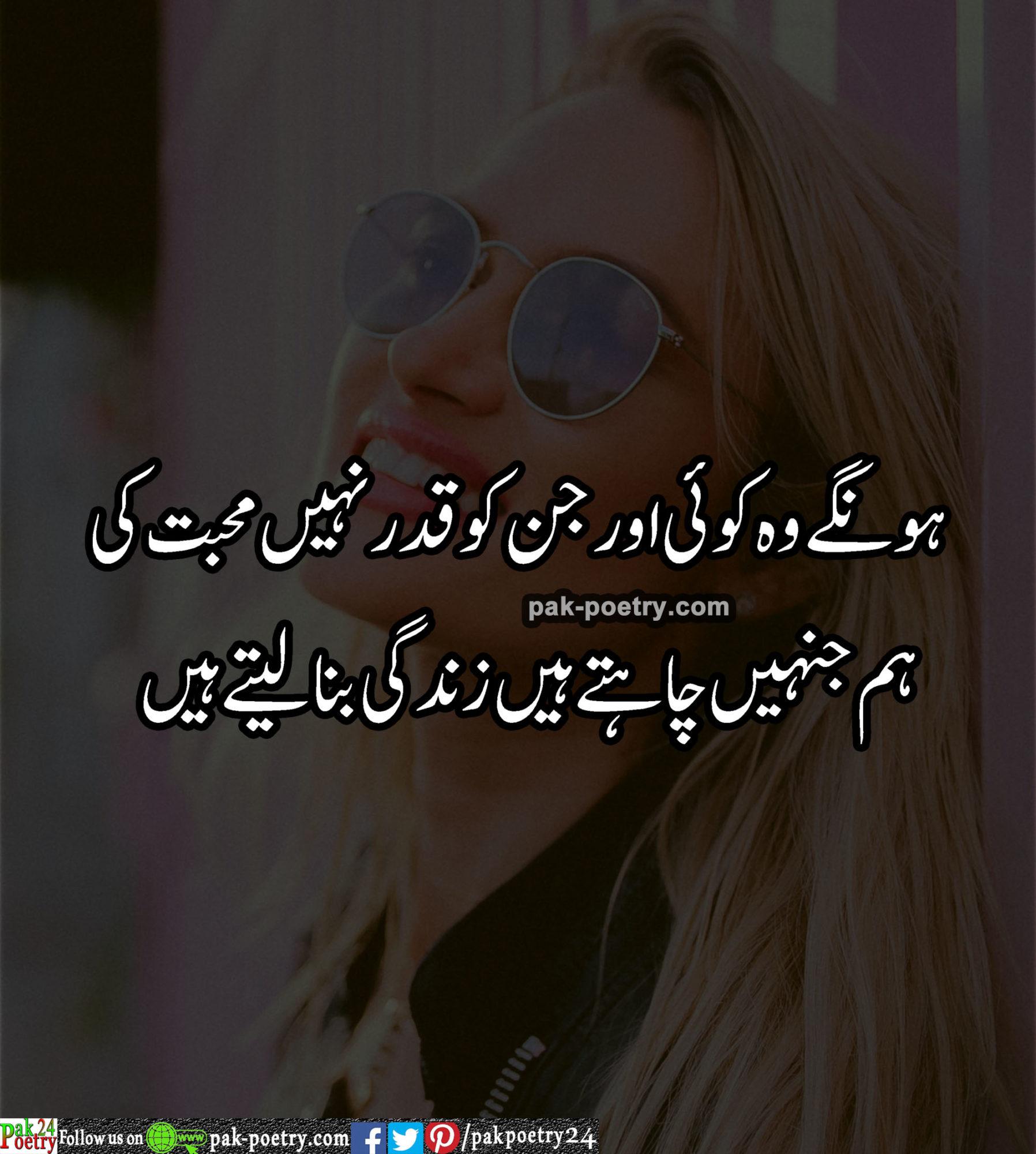 love poetry urdu poetry