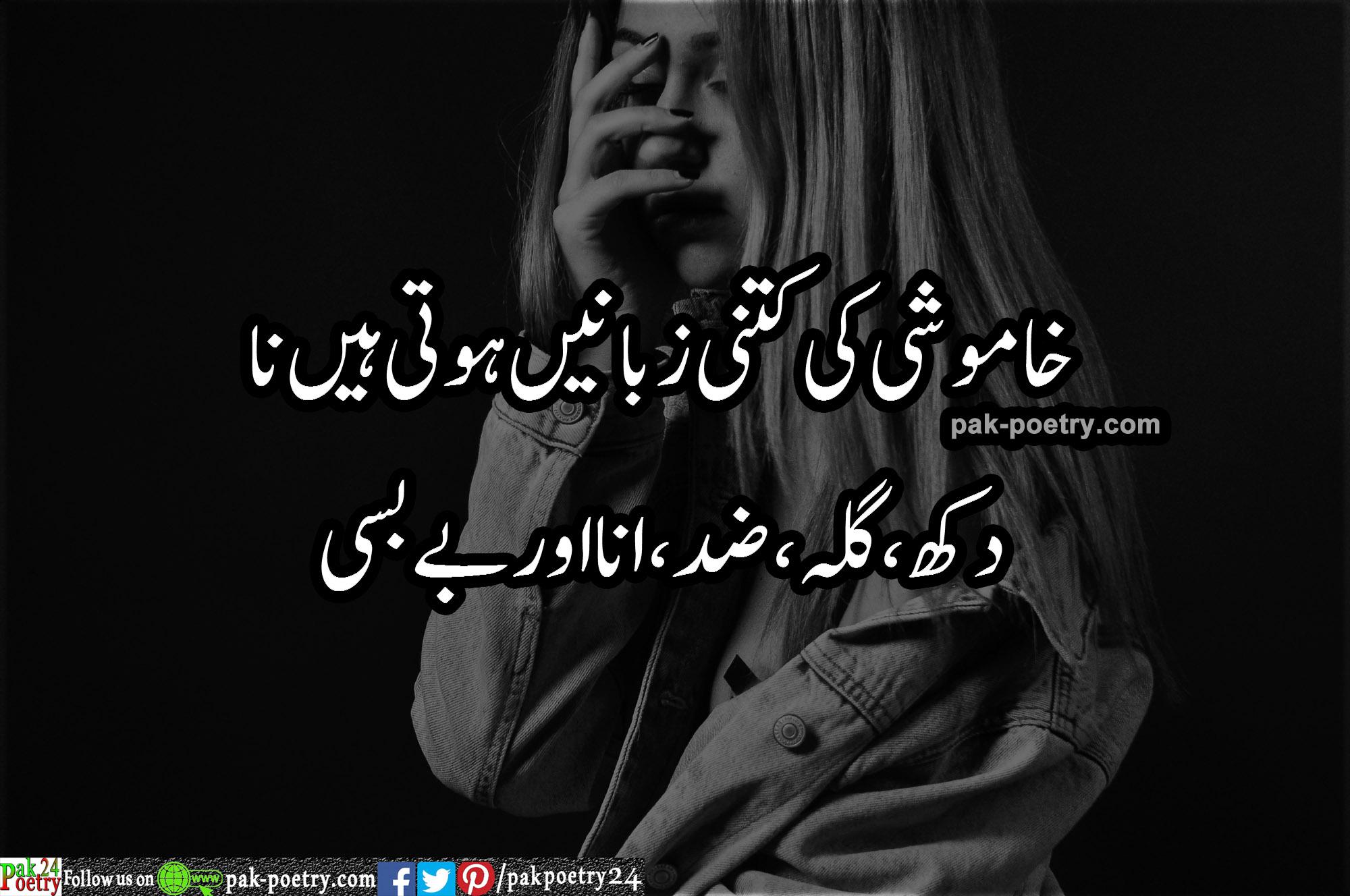 Poetry about Reality - khamoshi ki ktni zubaney hoti