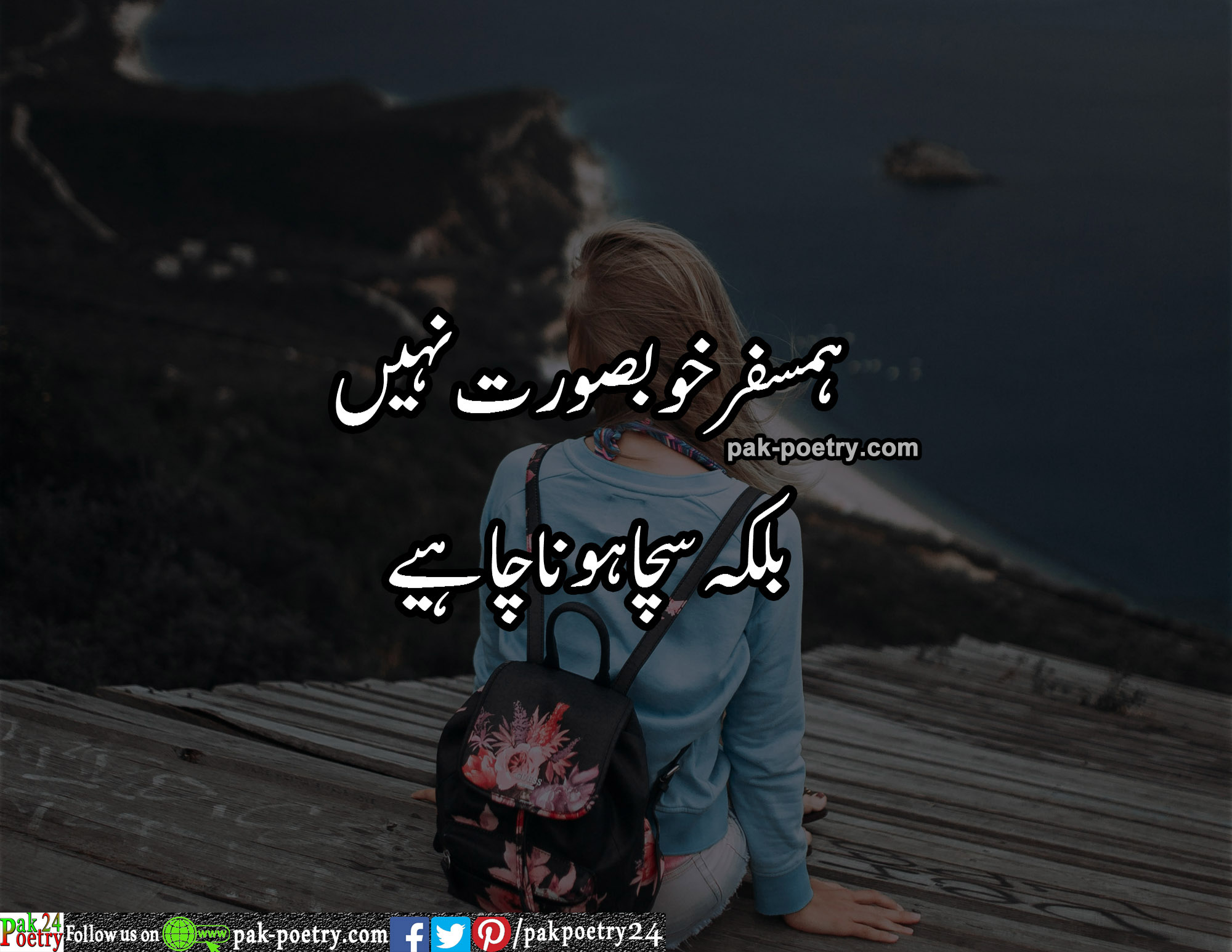 reality quotes, reality poetry in urdu, reality poetry, quotes about reality in urdu, poetry about reality in urdu, sad reality, poetry reality, poetry on reality, reality best poetry urdu, sad reality poetry in urdu, reality based poetry in urdu, poetry about reality, reality, Poetry in urdu, urdu poetry, poetry urdu,