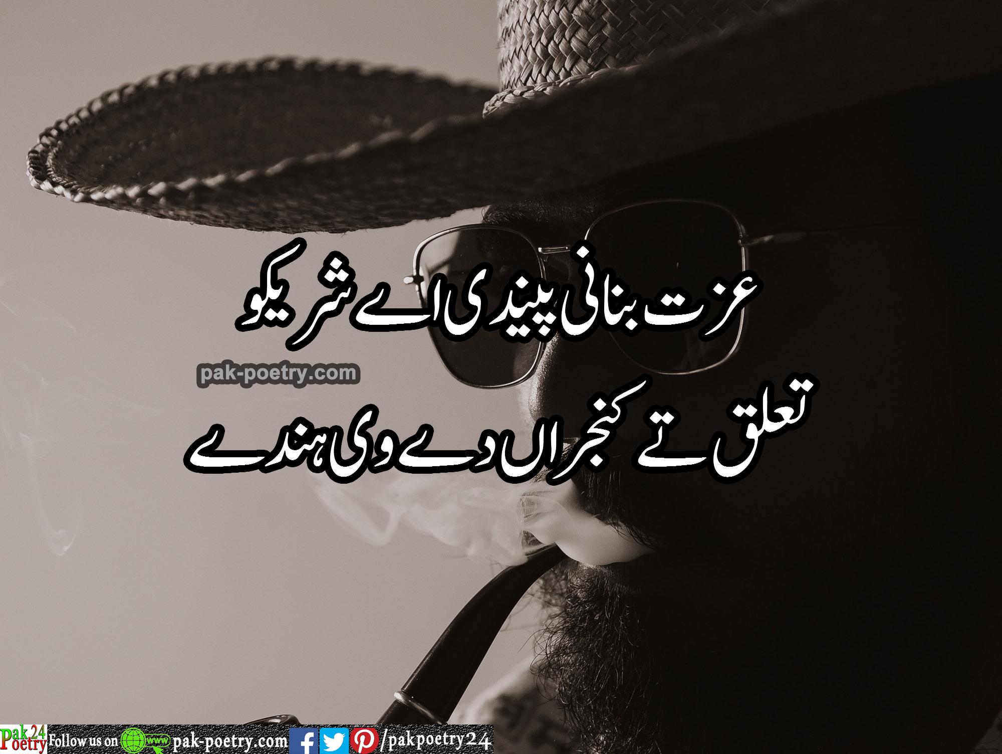 Attitude poetry, attitude poetry in urdu, attitude urdu poetry, attitude poetry urdu, attitude poetry images, poetry attitude, urdu attitude poetry, joker attitude, joker attitude images, punjabi poetry, poetry punjabi, poetry in punjabi, punjabi poetry pics,