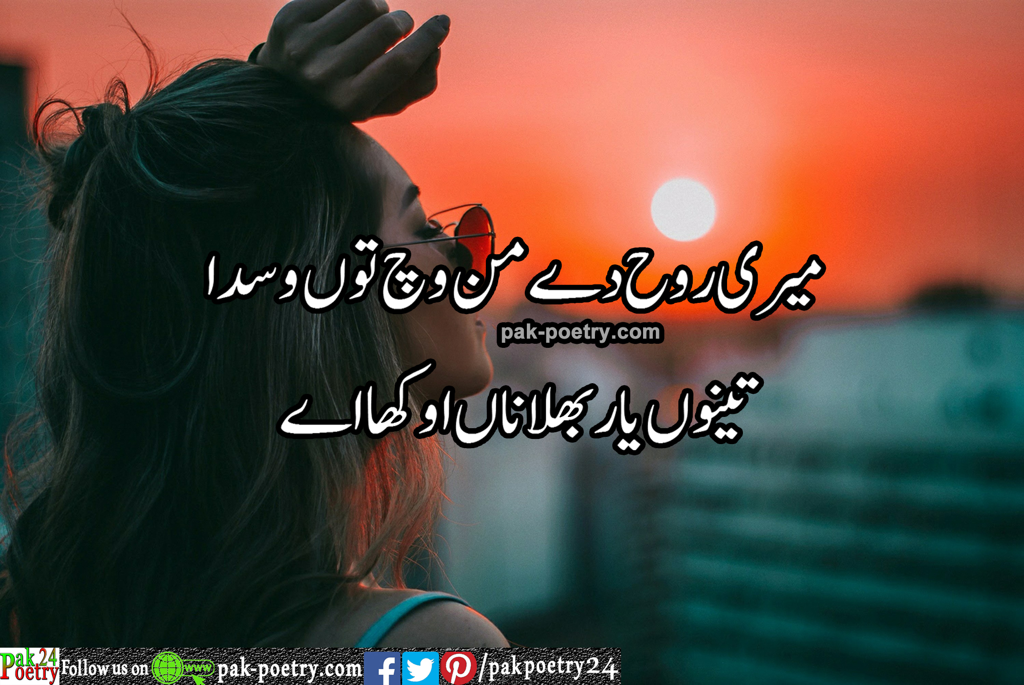 Love poetry, love poetry in urdu, love poetry urdu, urdu love poetry, poetry love, love poetry pics, love poetries, lovepoetry, punjabi poetry, poetry punjabi, poetry in punjabi, punjabi poetry pics,