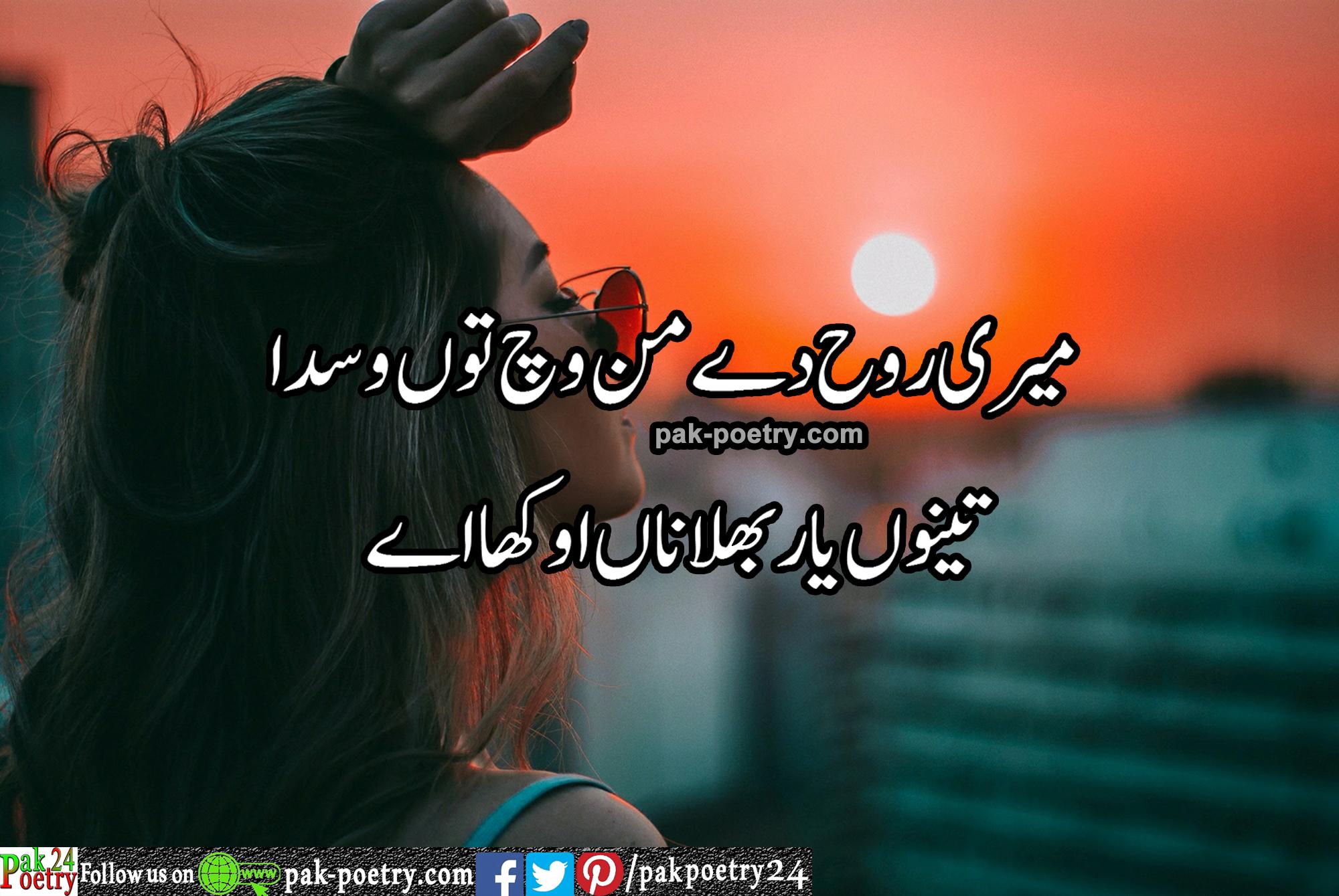 Love poetry, love poetry in urdu, love poetry urdu, urdu love poetry, poetry love, love poetry pics, love poetries, lovepoetry, punjabi poetry, poetry punjabi, poetry in punjabi, punjabi poetry pics,