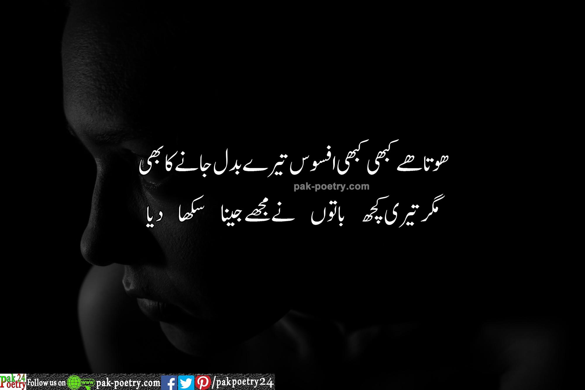 reality poetry - hota hy afsos kbhi kbhi tery bdel
