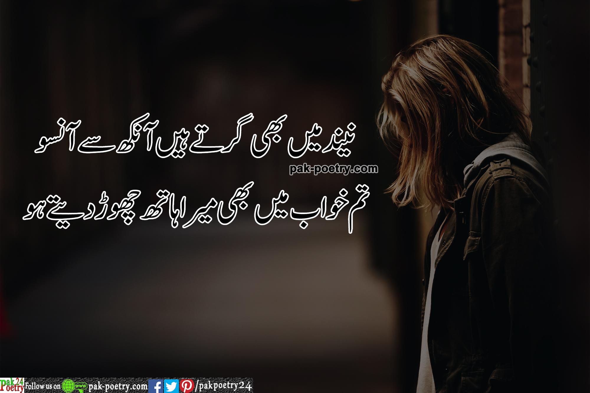 nend may bee gherty hain ankh sy ansoo - Sad Poetry