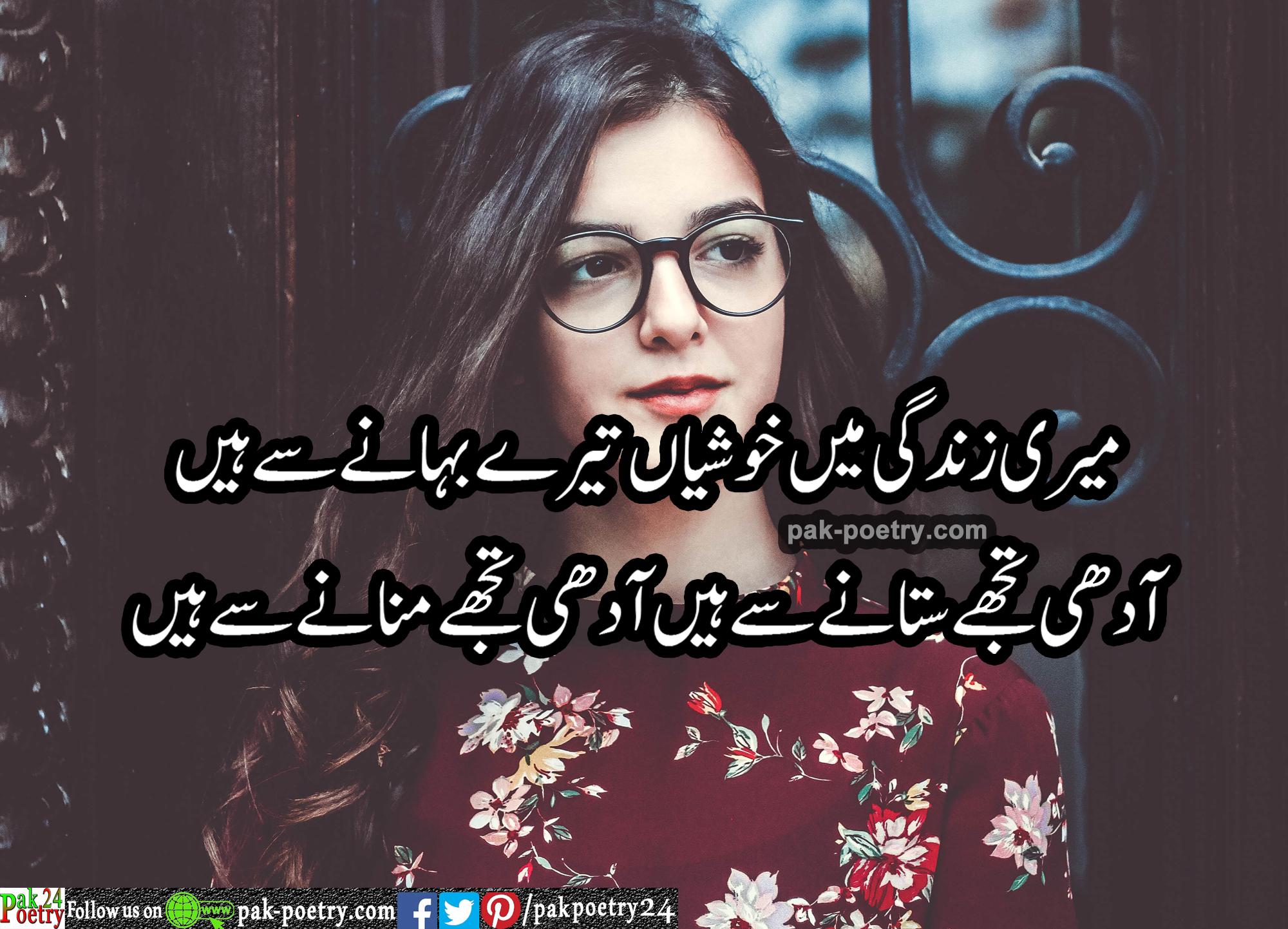 Love poetry, love poetry in urdu, love poetry urdu, urdu love poetry, poetry love, love poetry pics, love poetries, lovepoetry, Poetry in urdu, urdu poetry, poetry urdu,