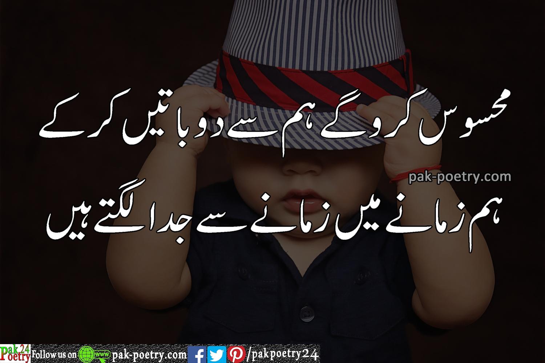 attitude poetry urdu