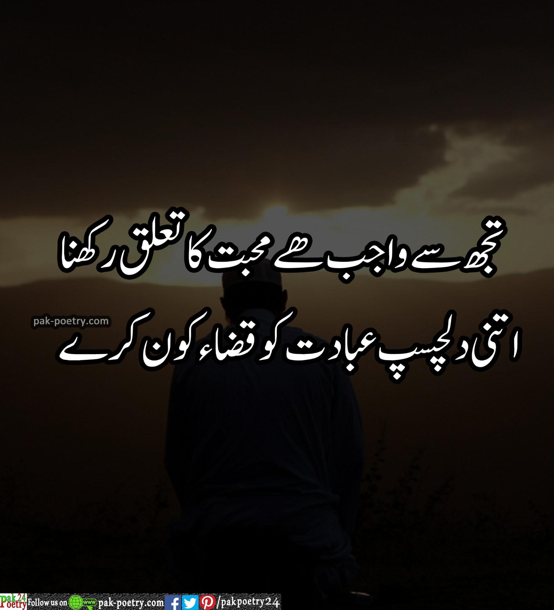 islamic poetry pics
