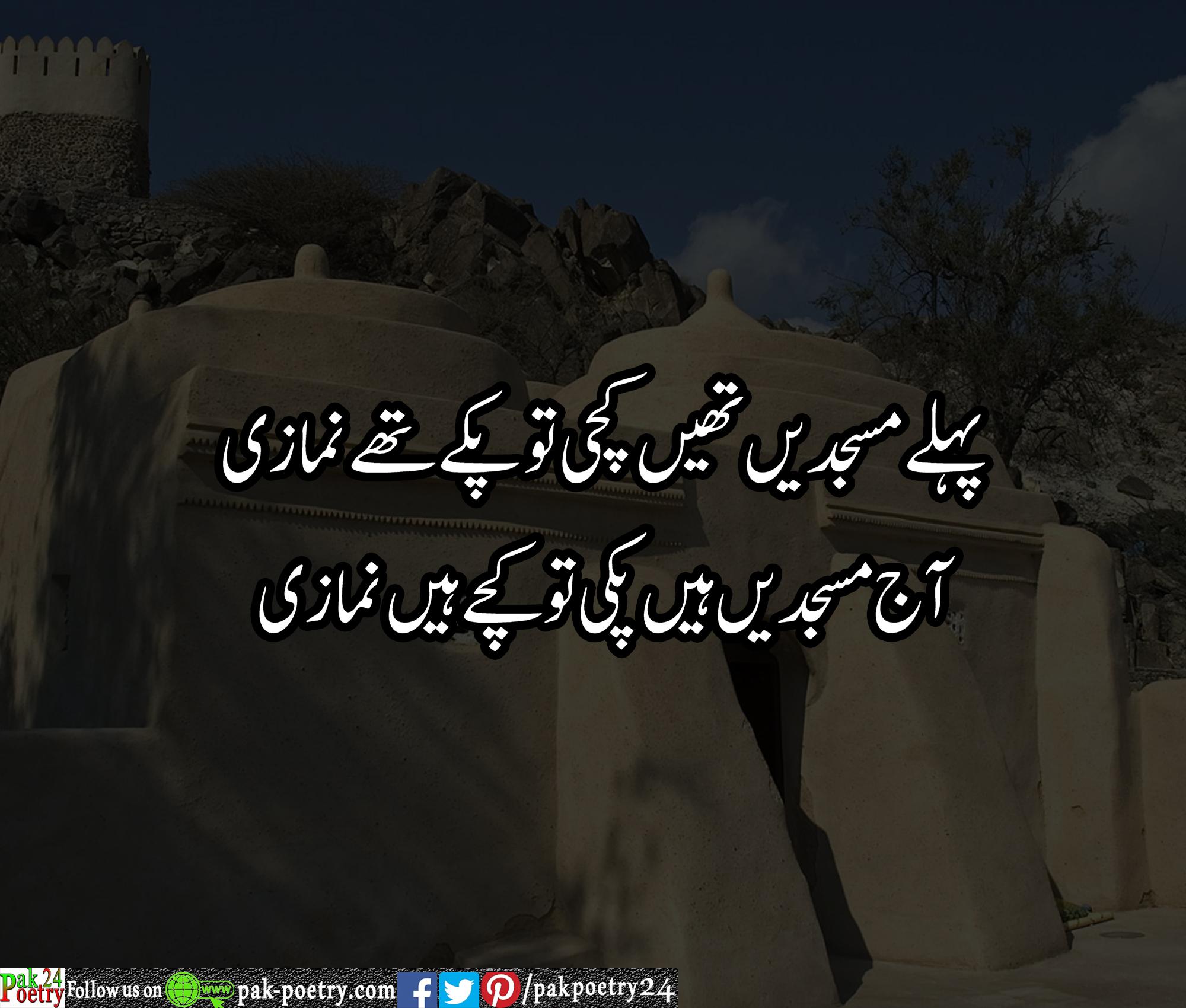 islamic poetry, urdu pioetry,