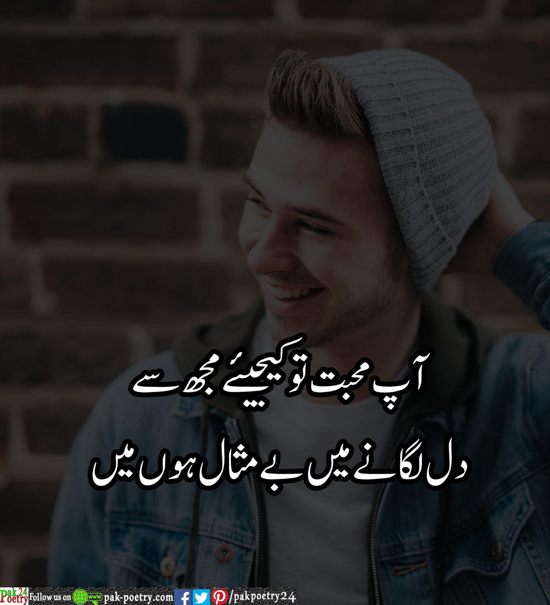 love poetry, urdu poetry,