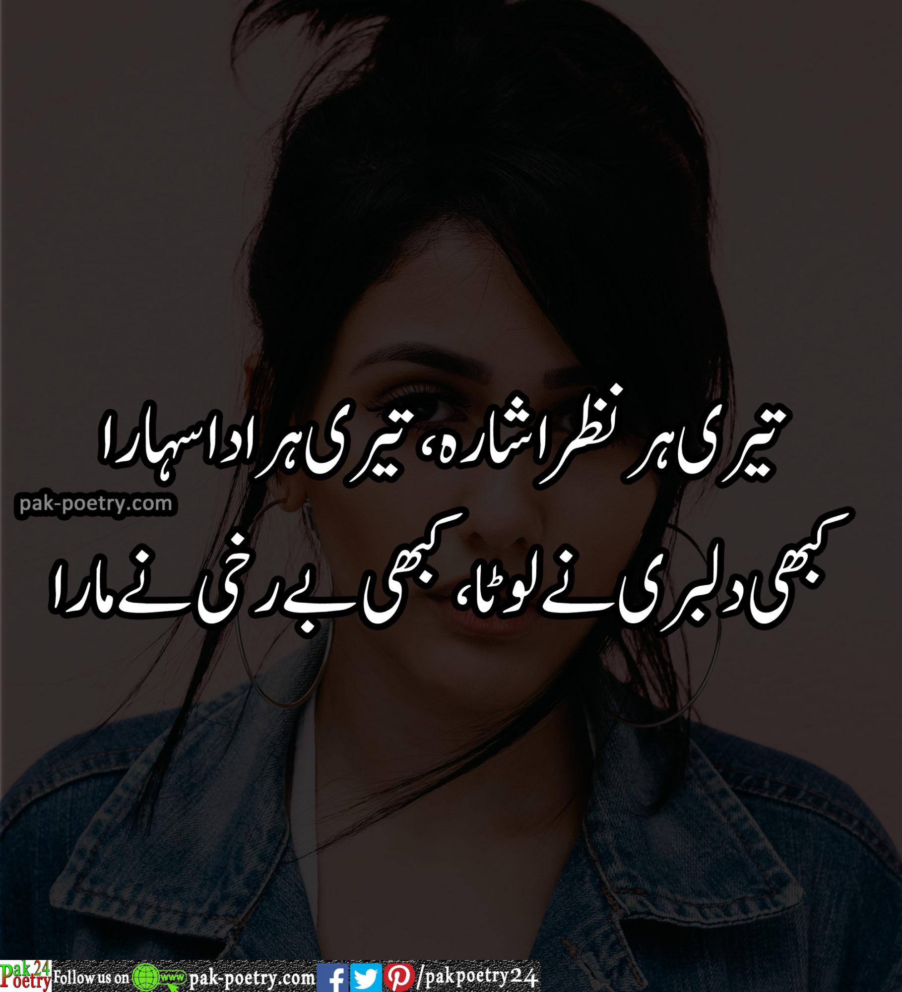love poetry urdu