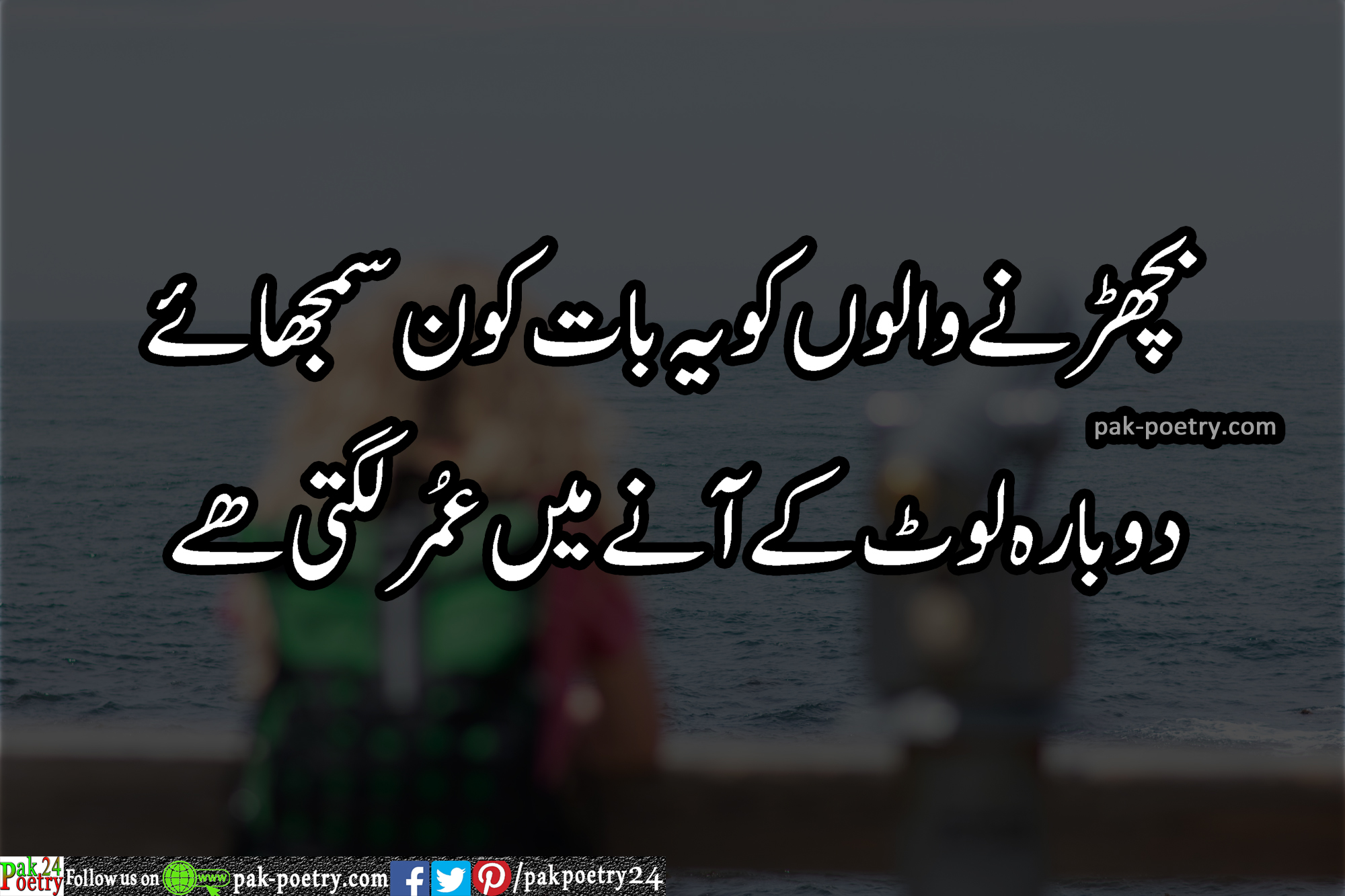 sad poetry, sad poetry in urdu, poetry sad, urdu sad poetry, urdu poetry sad, poetry in urdu sad, sad poetry urdu, poetry urdu sad, yaad poetry, yaad poetry in urdu, urdu shayari sad, sad urdu poetry yaad, poetry poetry, sed poetry, urdu sad poetry pics, poetry in urdu, sad sad poetry,