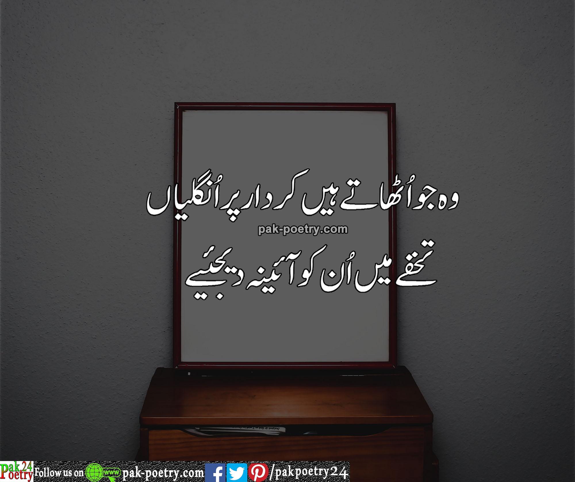reality poetry, urdu poetry