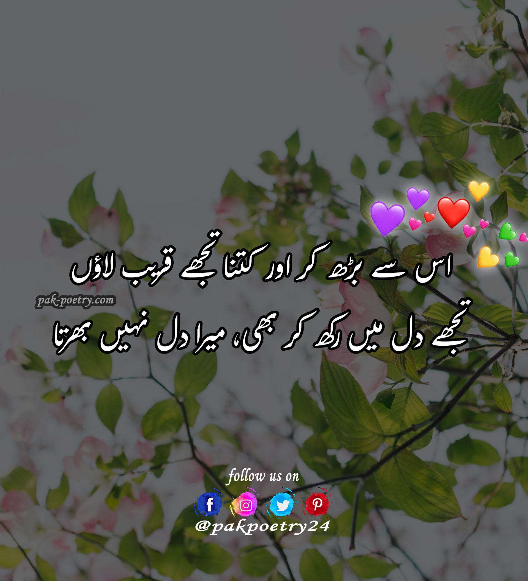 romantic poetry, urdu romantic poetry, romantic pics poetry, romantic love poetry, romantic poetry pics, Love poetry, love poetry in urdu, love poetry urdu, urdu love poetry, poetry love, love poetry pics, love poetries, lovepoetry, Poetry in urdu, urdu poetry, poetry urdu,