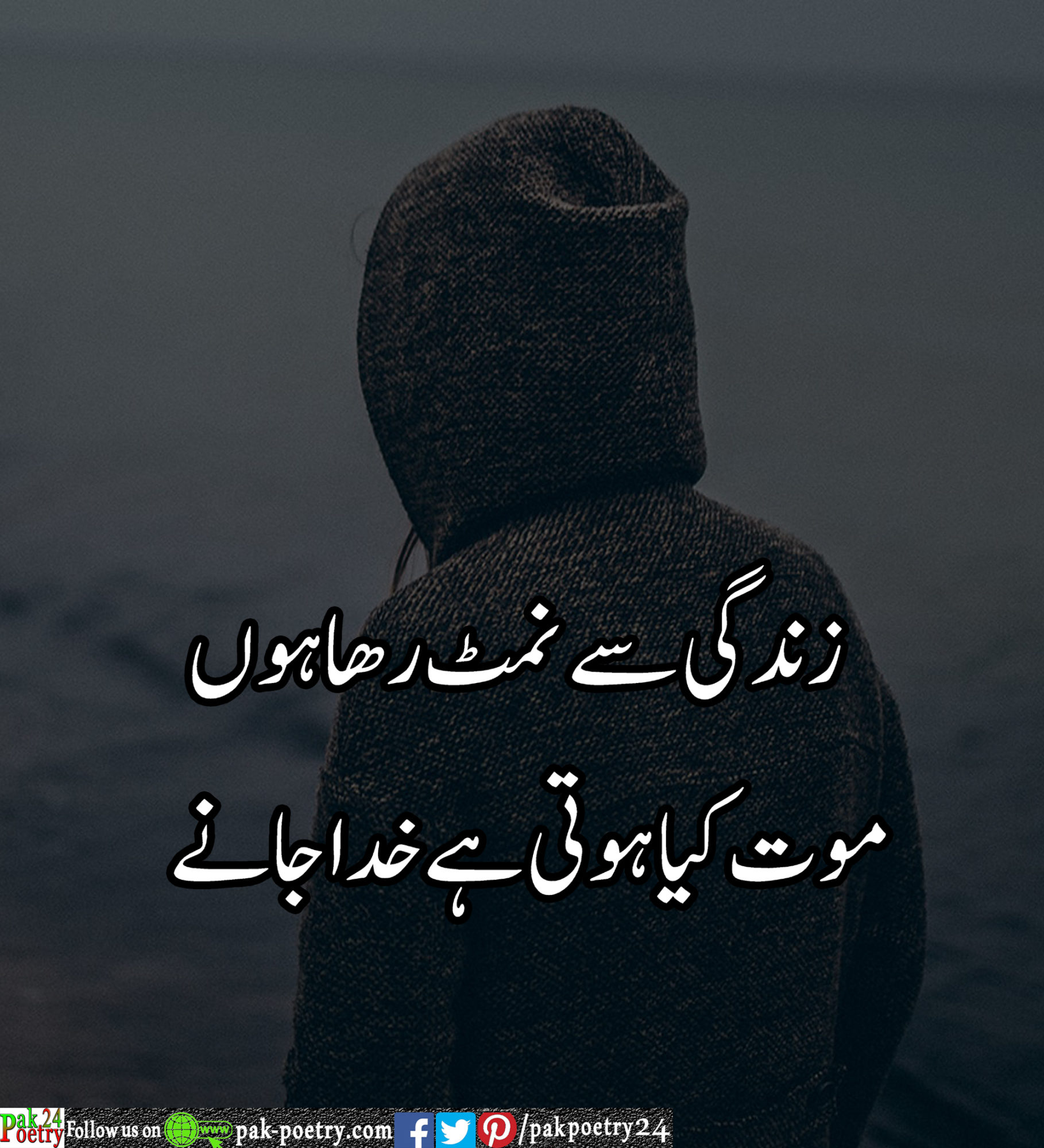sad poetry, urdu poetry,