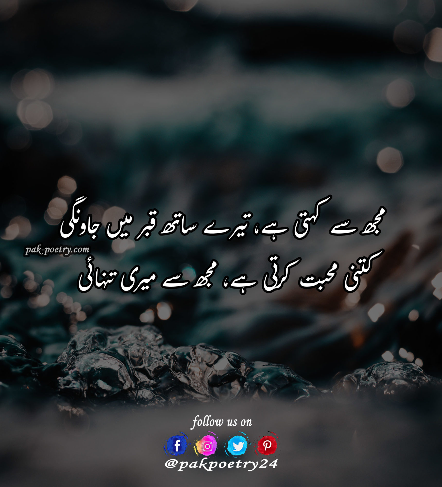 poetry in urdu, sad poetry in urdu, poetry urdu, sad poetry urdu, poetry in urdu sad, urdu sad poetry, sad best urdu poetry, poetry urdu sad, sad poetry, sad poetry 2020, poetry in urdu 2020, sad poetry in urdu 2020, urdu poetry, poetry 2020, urdu poetry 2020, new sad poetry 2020, new poetry in urdu 2020, poetry, poetry 2020 in urdu, top urdu poetry, sad best poetry in urdu, top poetry in urdu, urdu sad poetry pics, sad poetry urdu pic, sad poetry pics in urdu, new urdu poetry 2020, sad poetry, sad poetry in urdu, poetry sad, sad poetry urdu, urdu sad poetry, urdu poetry sad, poetry in urdu sad, poetry urdu sad, poetry in urdu, yaad poetry in urdu, yaad urdu poetry, urdu shayari sad, yaad urdu shayari, sad poetry 2020, sad sad poetry, urdu sad poetry pics, yaad poetry urdu, sad poetry in urdu 2020, poetry, yaad sad poetry, poetry on yaad, sad.poetry, sad potery, sad potry, sad poetry pics in urdu,