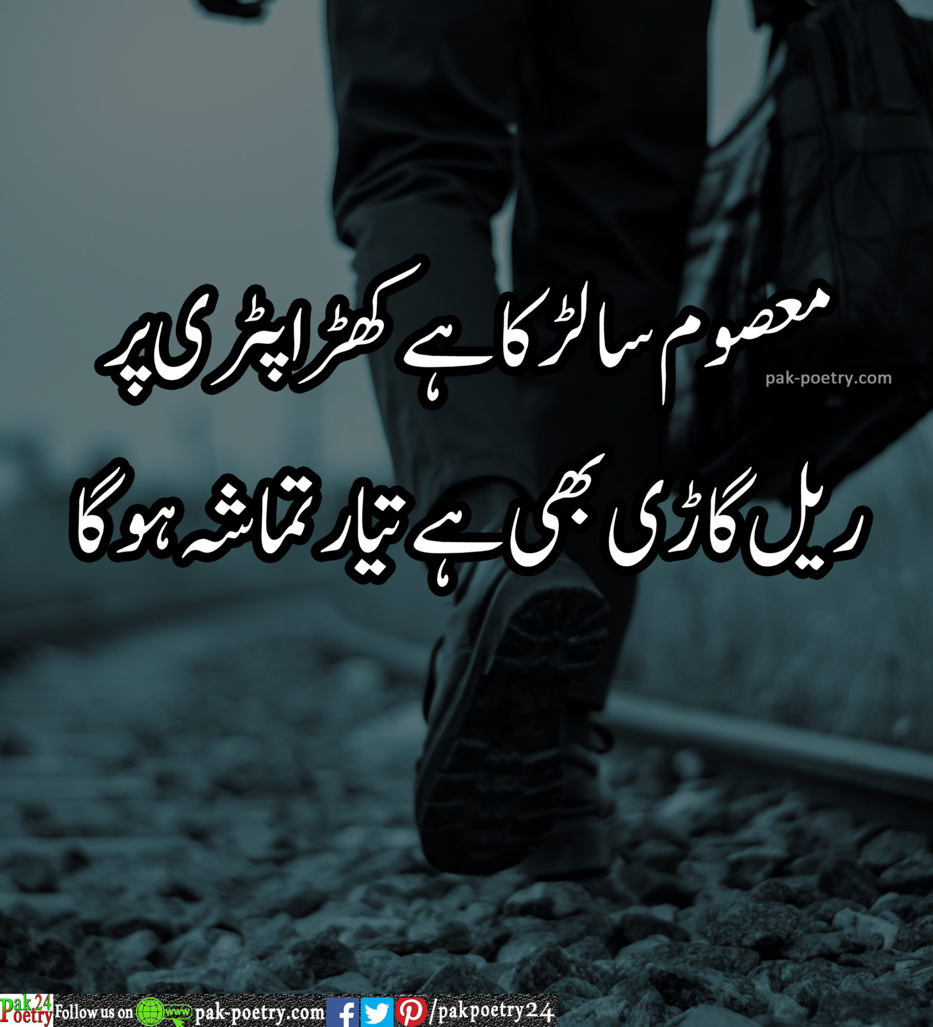 sad poetry urdu