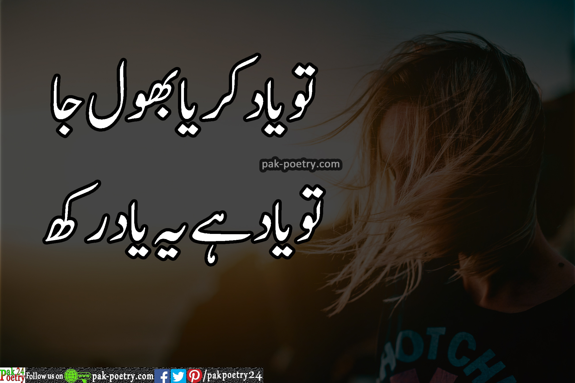 sad poetry -  tu yad kr ya bhool ja -  tu yad hy ye yad rkhe