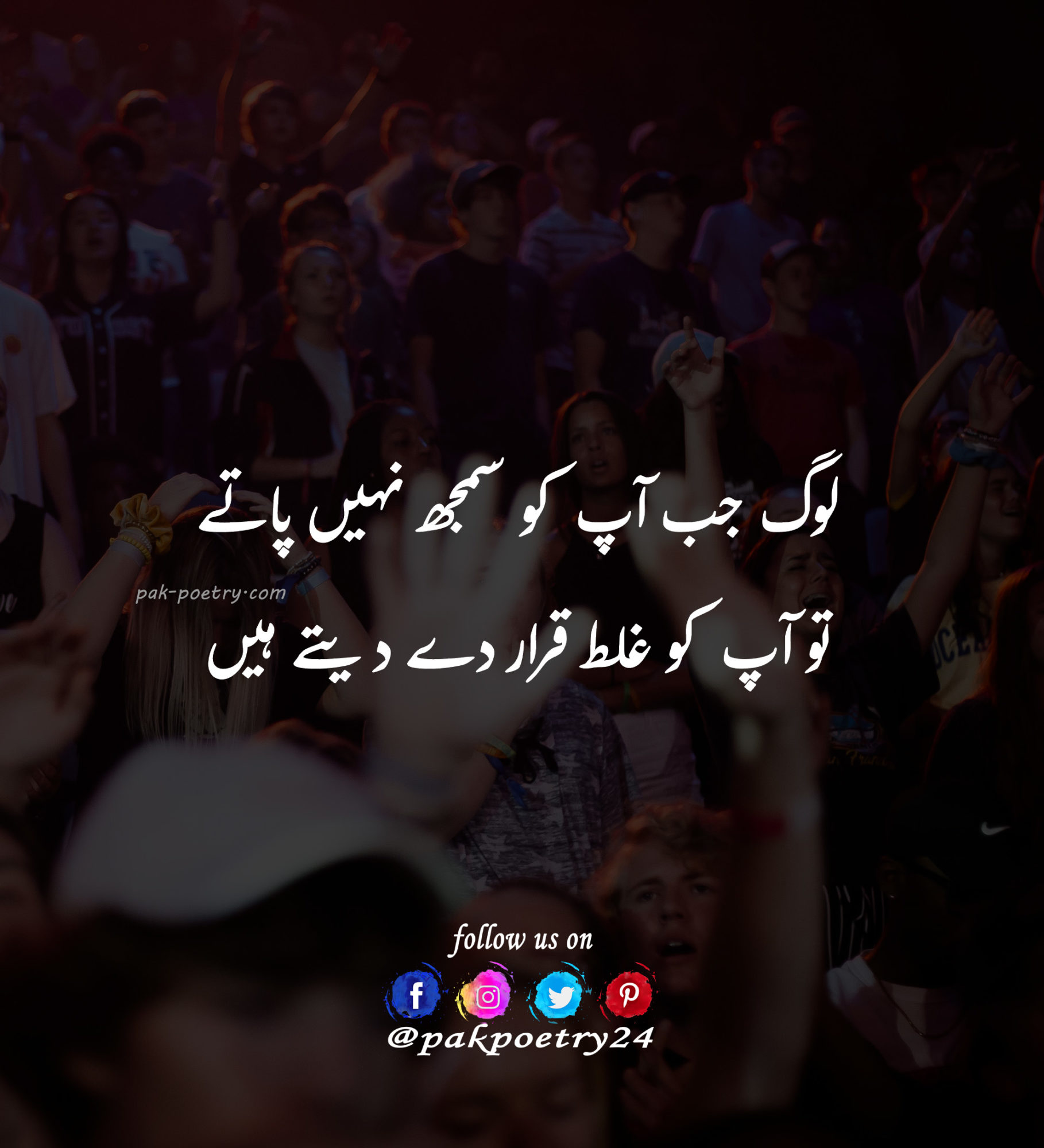 Reality Poetry In Urdu