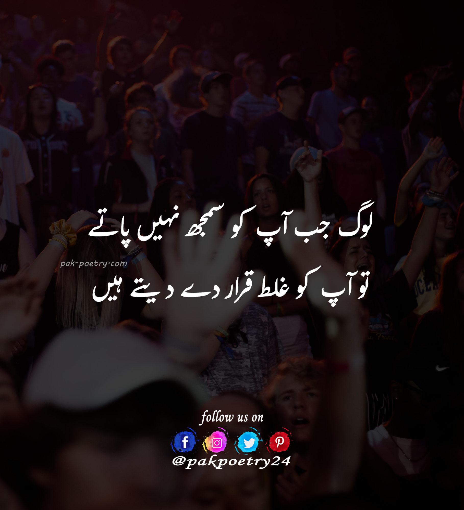 Reality Poetry In Urdu