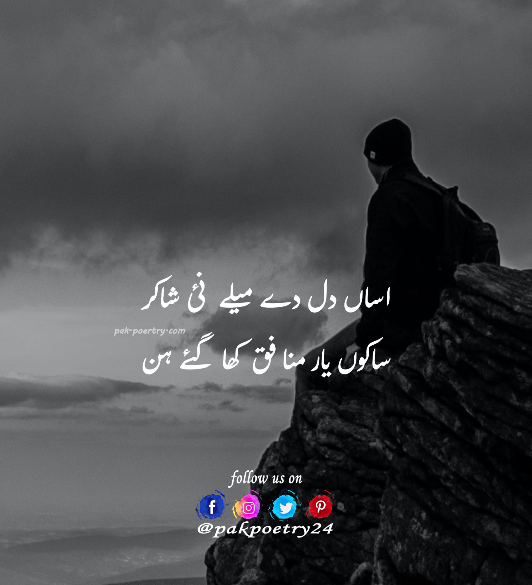 friends poetry
