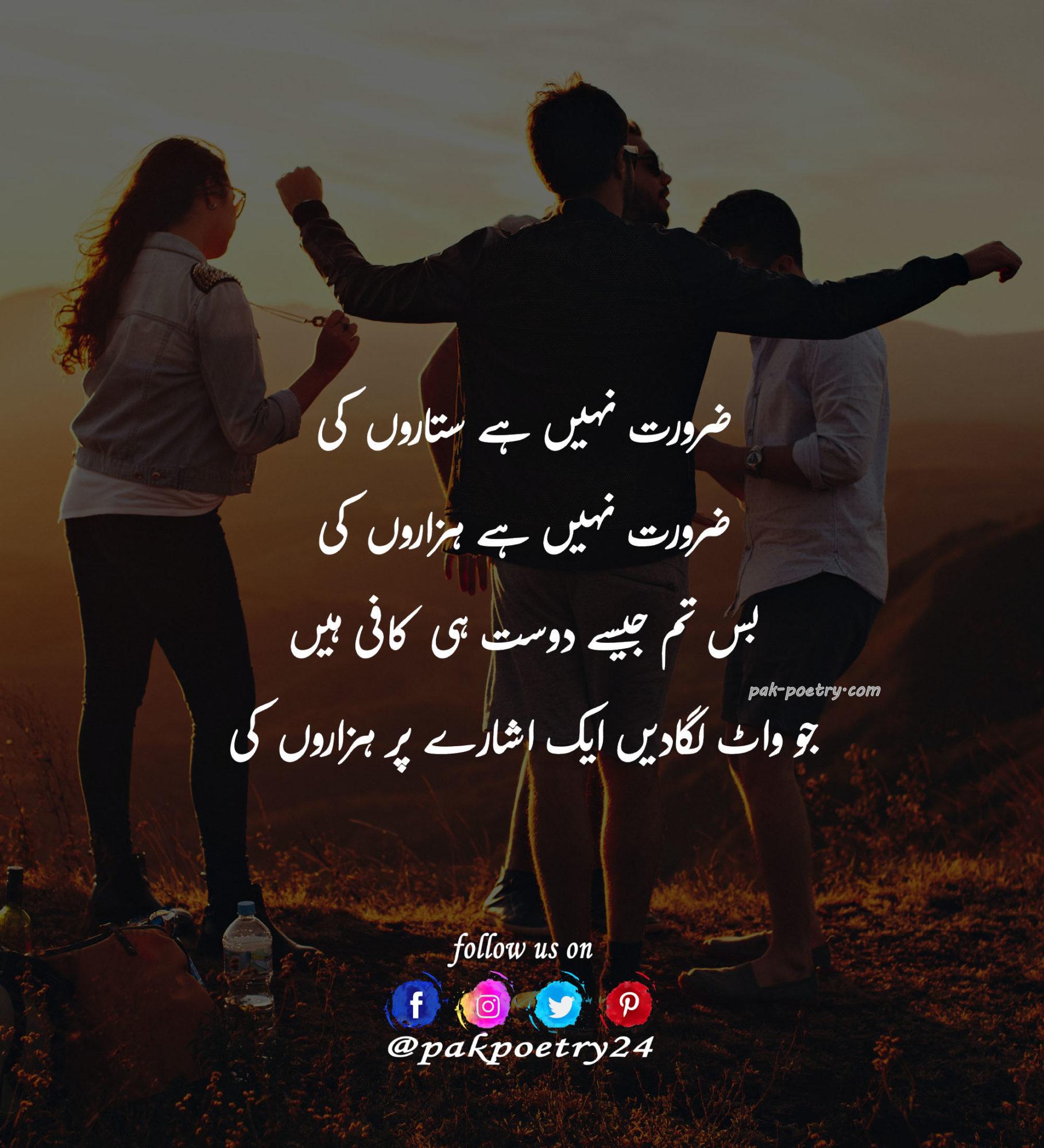 friends poetry in urdu