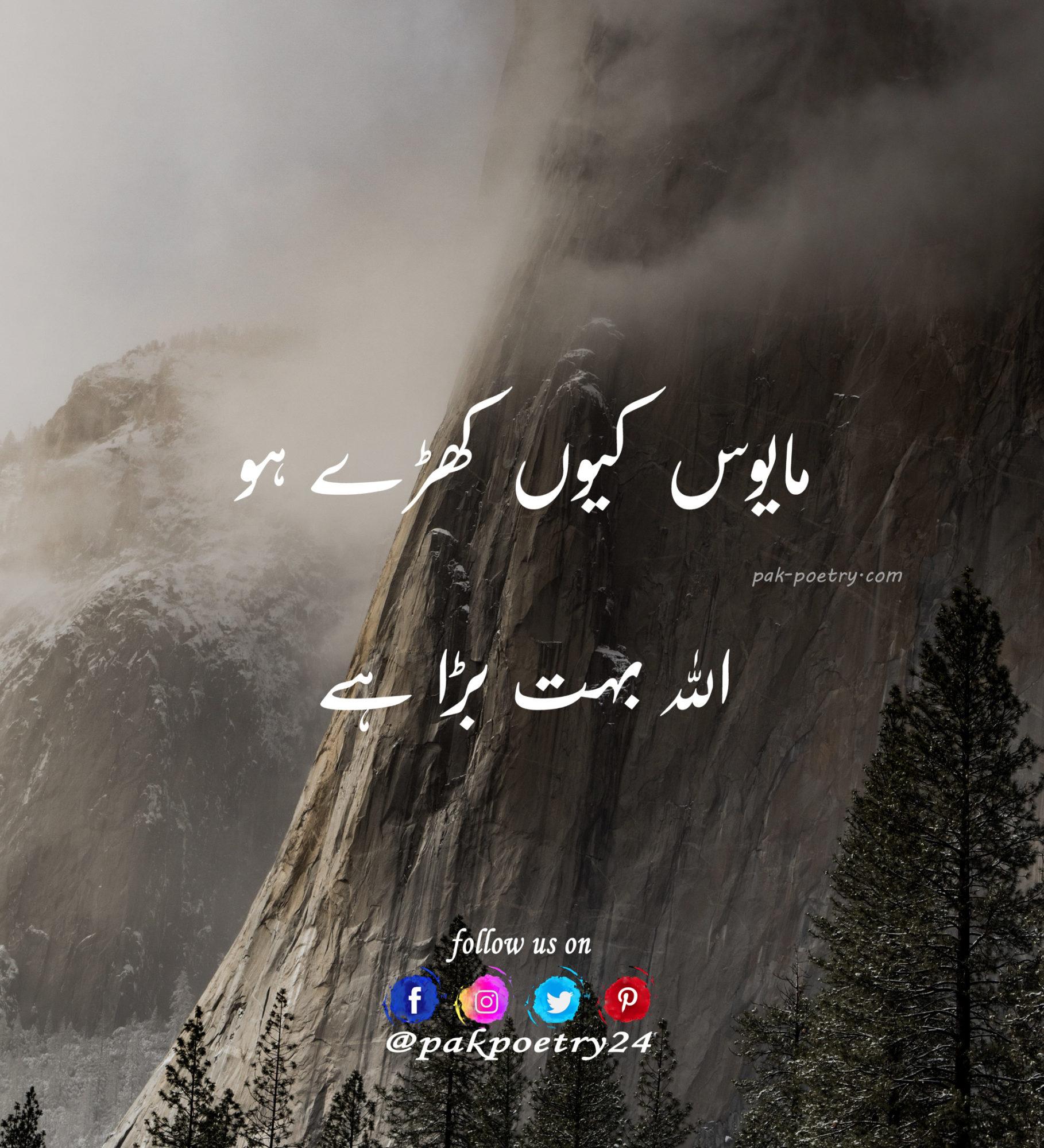 Islamic poetry, Islamic quotes in urdu, Islamic poetry in urdu, allah poetry, Islamic poetry in urdu 2020,