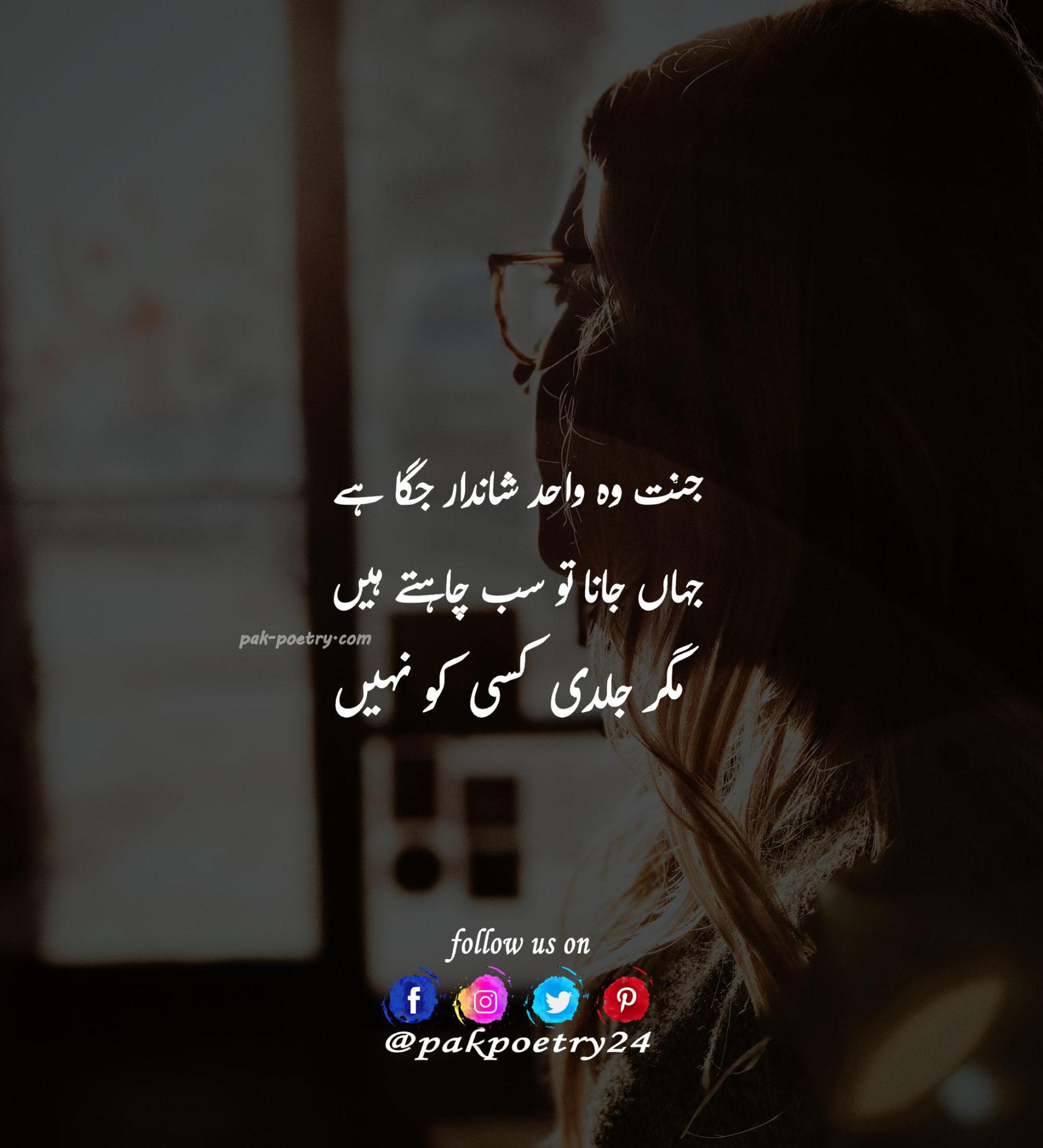 islamic sad poetry