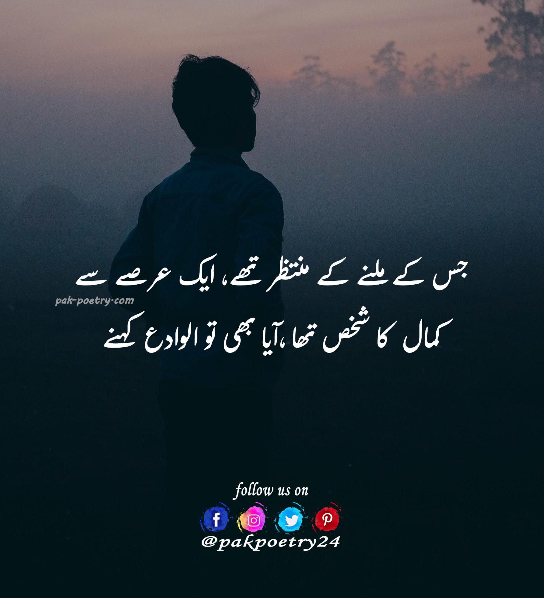 Sad poetry, sad poetry in urdu, poetry sad, sad poetry urdu, urdu sad poetry, sad poetry pics, poetry in urdu sad, Poetry in urdu, urdu poetry, poetry urdu,