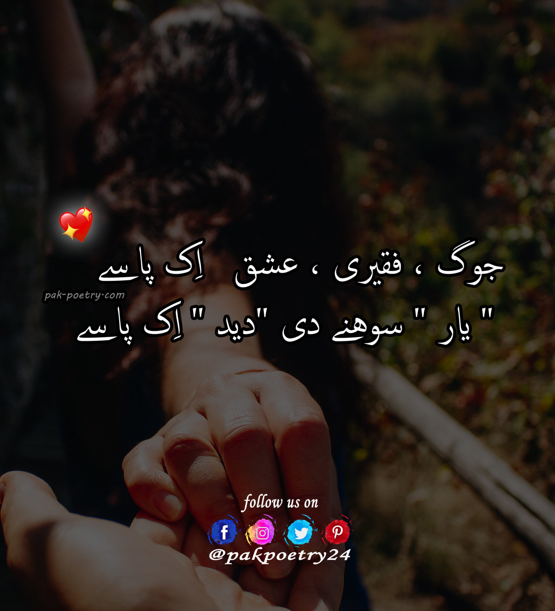 romantic poetry, urdu romantic poetry, romantic pics poetry, romantic love poetry, romantic poetry pics, Love poetry, love poetry in urdu, love poetry urdu, urdu love poetry, poetry love, love poetry pics, love poetries, lovepoetry, Poetry in urdu, urdu poetry, poetry urdu, punjabi poetry,