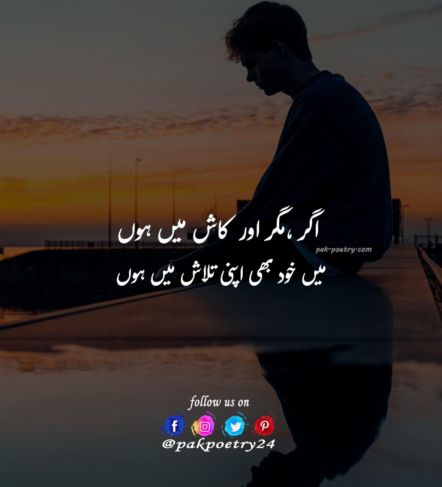 poetry urdu sad