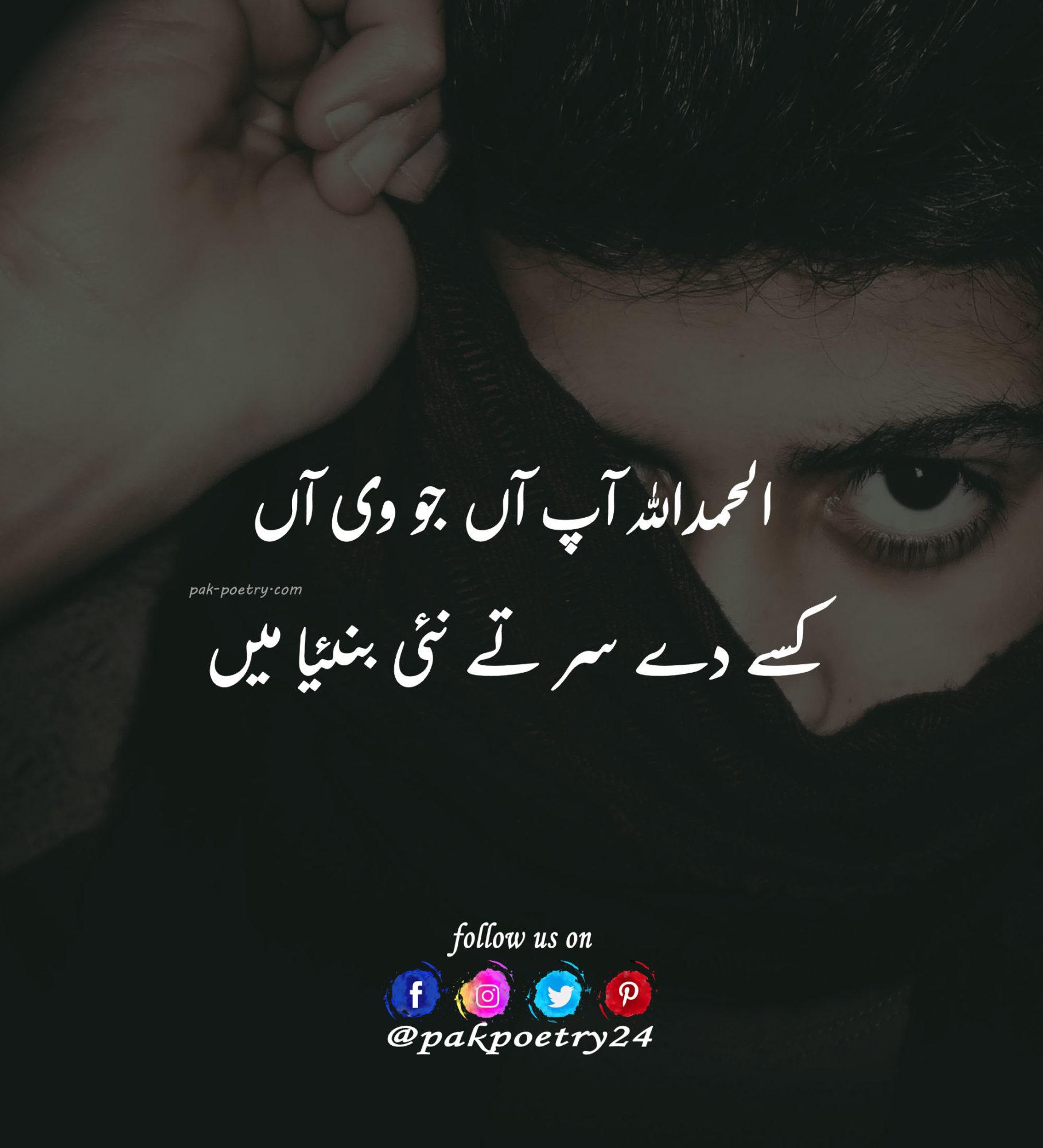 punjabi attitude poetry