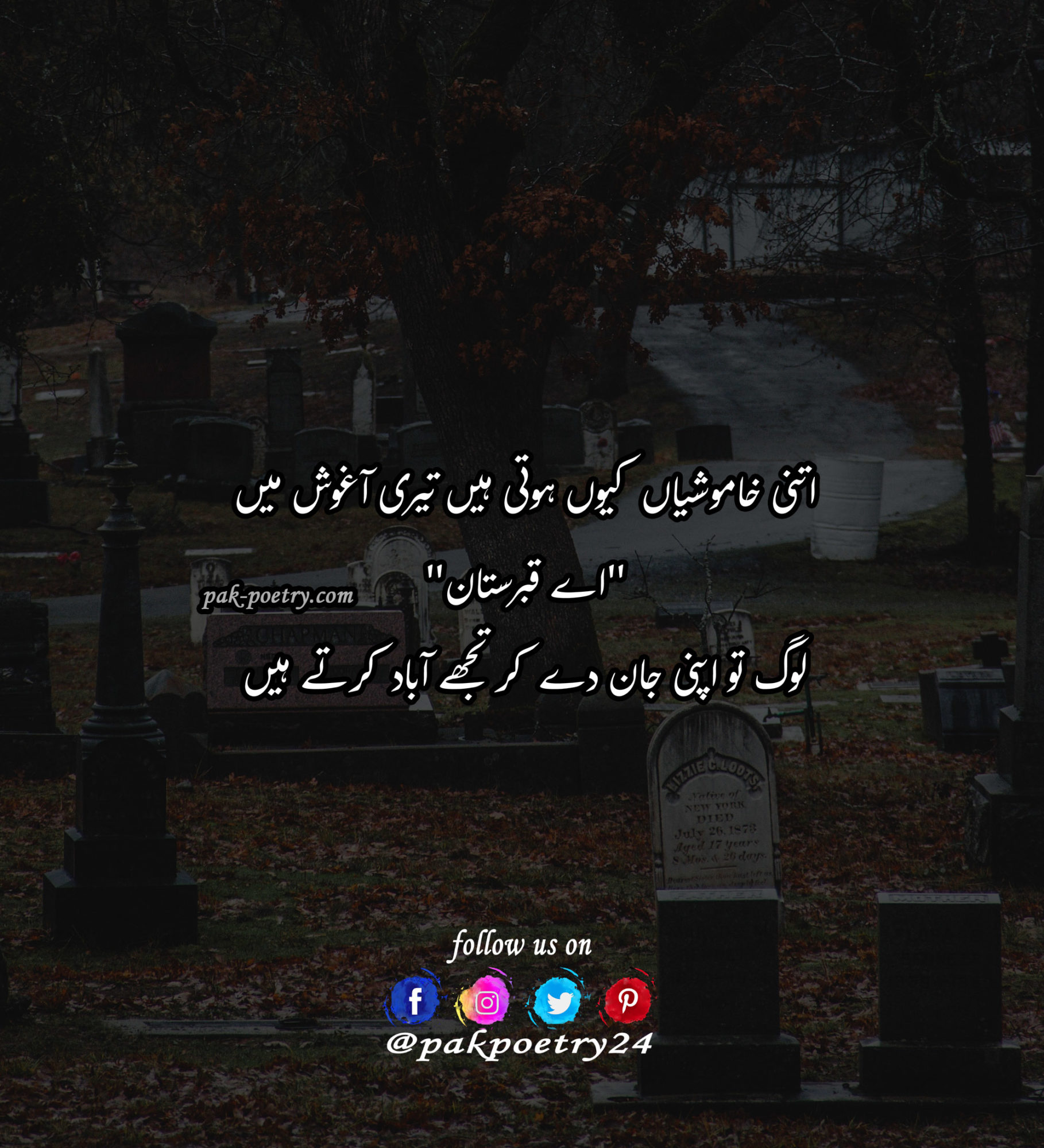 Sad poetry, sad poetry in urdu, poetry sad, sad poetry urdu, urdu sad poetry, sad poetry pics, poetry in urdu sad, Poetry in urdu, urdu poetry, poetry urdu, reality poetry, reality poetry in urdu, reality poetry urdu,