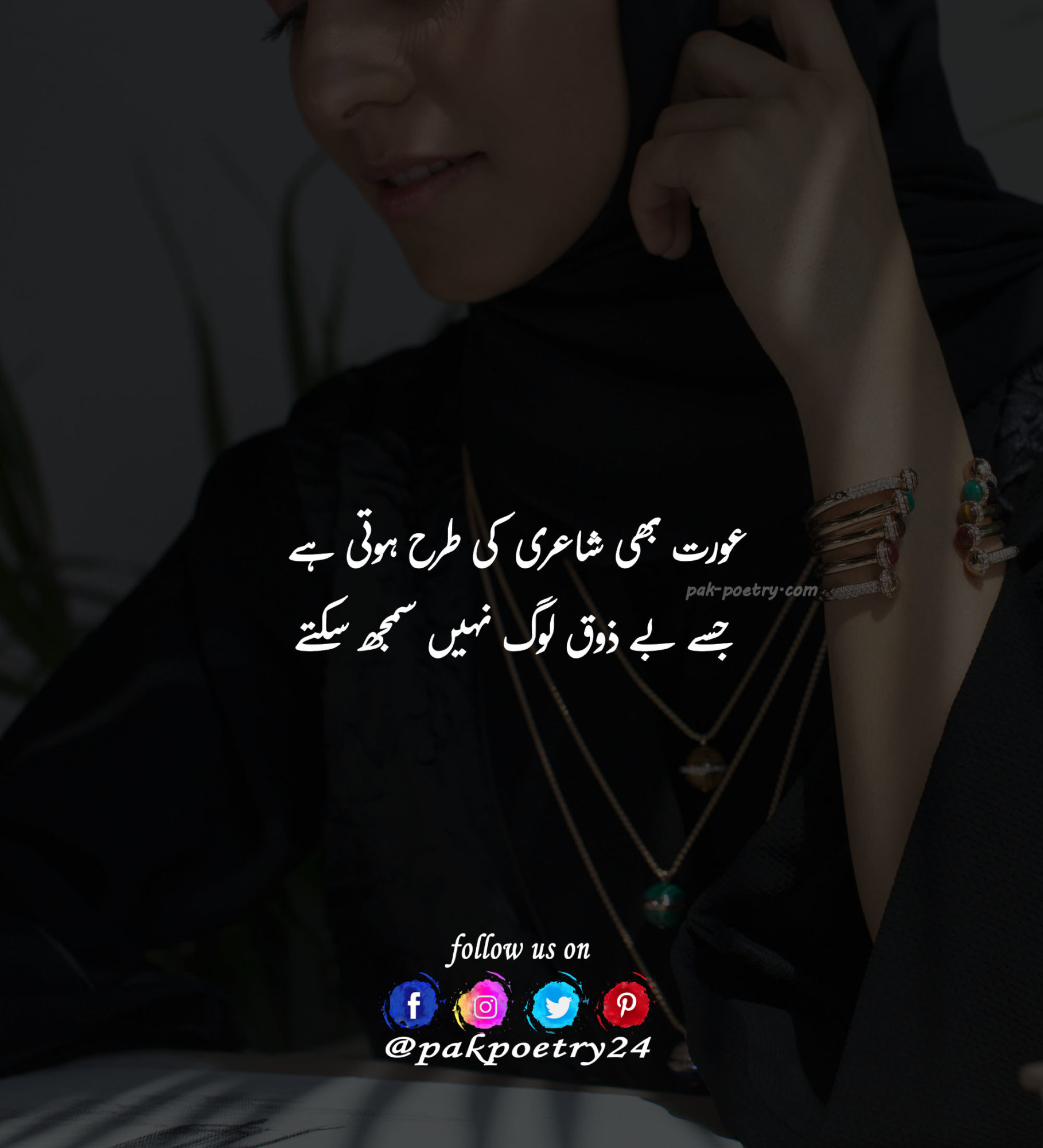 reality poetry