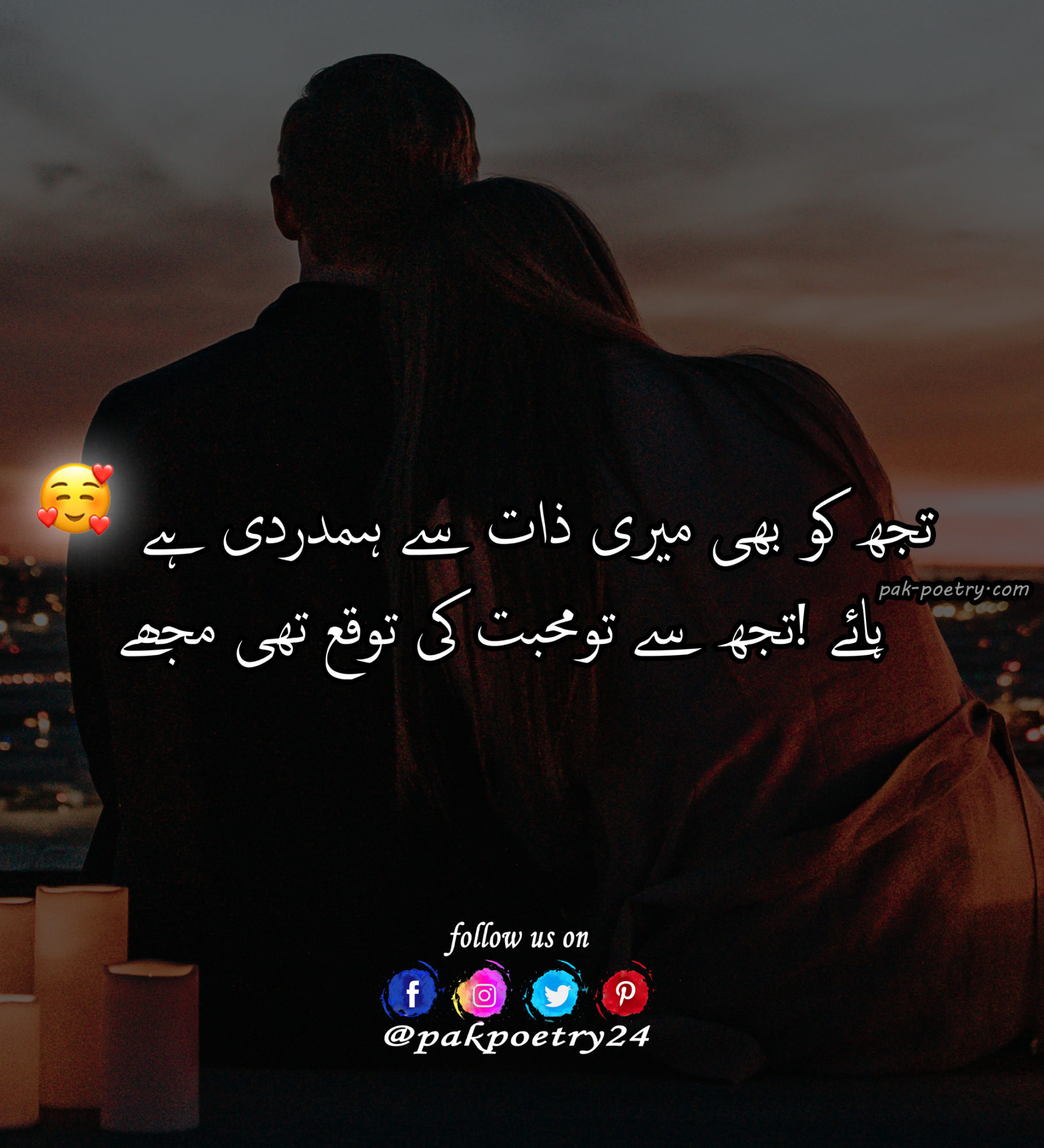 romantic poetry, urdu romantic poetry, romantic pics poetry, romantic love poetry, romantic poetry pics, Love poetry, love poetry in urdu, love poetry urdu, urdu love poetry, poetry love, love poetry pics, love poetries, lovepoetry, Poetry in urdu, urdu poetry, poetry urdu,