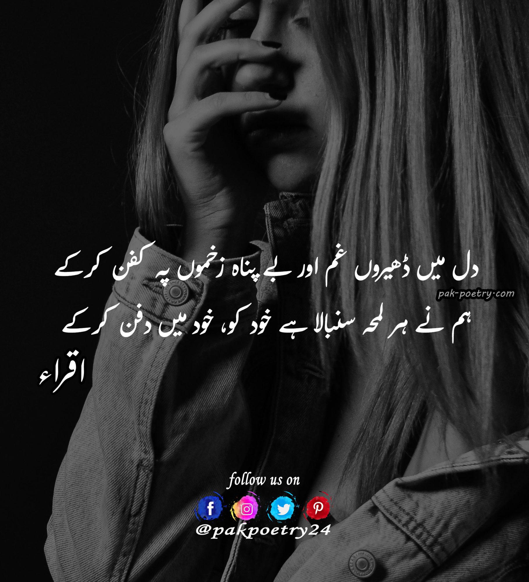 sad poetry, urdu poetry,