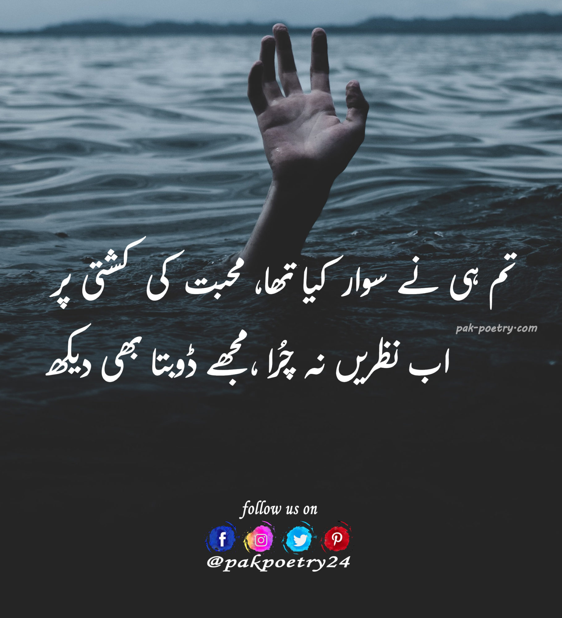 Sad poetry, sad poetry in urdu, poetry sad, sad poetry urdu, urdu sad poetry, sad poetry pics, poetry in urdu sad, Poetry in urdu, urdu poetry, poetry urdu,